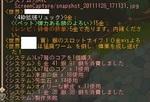 snapshot_20111126_171536.jpg